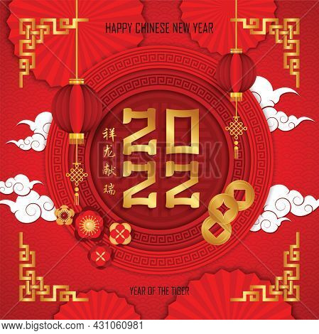 Happy Chinese New Year 2022 In Golden Chinese Pattern Frame Chinese Wording Translation: Chinese Cal