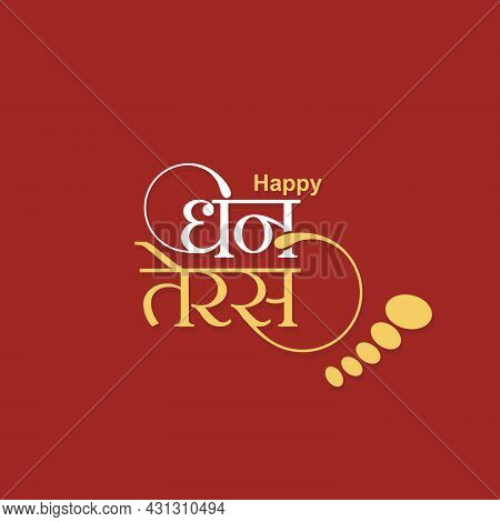 Hindi Typography - Happy Dhanteras Means Happy Dhanteras. Hindu Auspicious Festival
