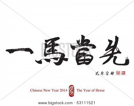 Horse Calligraphy, Chinese New Year 2014. Translation: Take The Lead