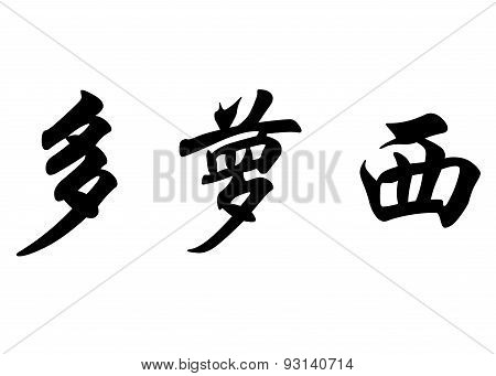 English Name Dorothy In Chinese Calligraphy Characters