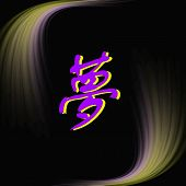 Chinese characters of DREAM on black background poster