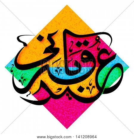 Arabic Islamic Calligraphy Text Eid-E-Qurbani on colorful pattern for Muslim Community, Festival of Sacrifice Celebration, Vector Typographical Background.