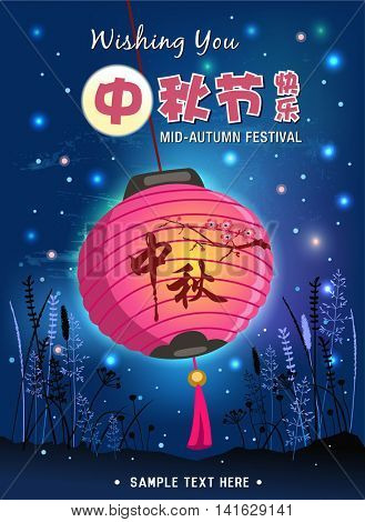 Vector Mid Autumn Festival background with lantern. Chinese translation: Mid Autumn Festival