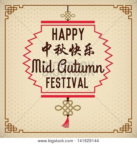 Happy Mid Autumn Festival greeting. Chinese translation: Mid Autumn Festival
