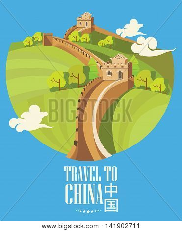 Vector illustration of the Great wall of China in retro style.