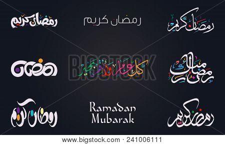 Ramadan Moubarek 2018 017