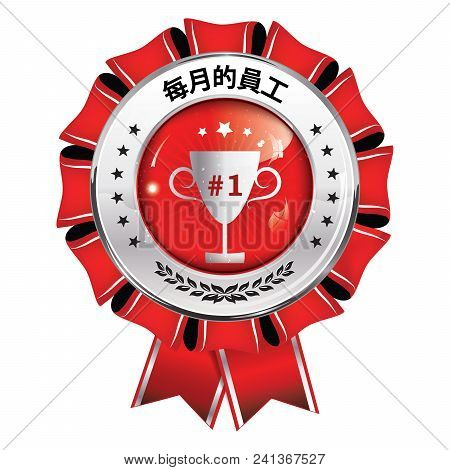 Employees Award Badge With Chinese Text. Text Translation: Employee Of The Month