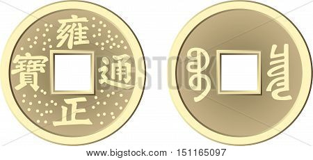 Chinese Feng Shui Coins for Wealth and Success vector illustration