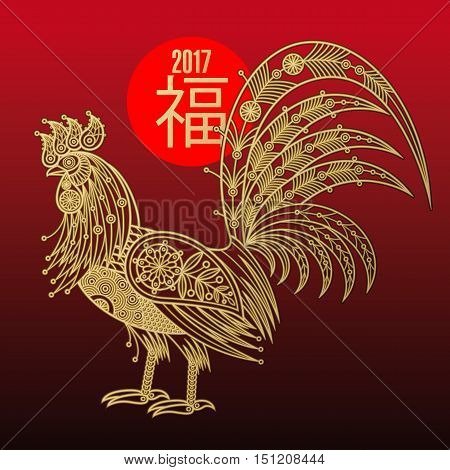 """Fire Rooster Chinese Christmas character and inscription hieroglyph 福 """"happiness"""". Symbol 2017. Oriental zodiac sign. Red gold foil black background. Concept New Year symbols. Vector illustration."""