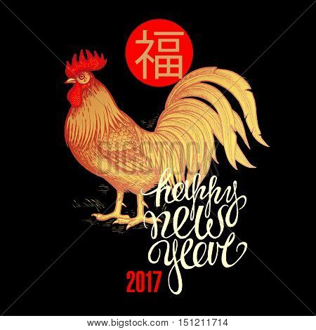 """Vector fiery red rooster on a black background, phrase """"Happy New Year"""" and the Chinese hieroglyph """"happiness"""". Illustration for calendars, cards, poster, sign. Oriental new year 2017."""