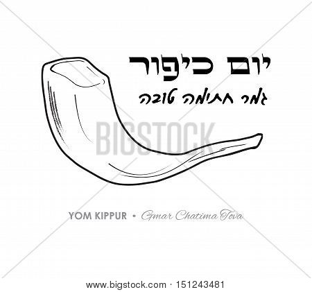 Yom Kippur. G'mar Hatima Tova. Yom Kippur card with Shofar. Card for Yom Kippur Jewish Holiday. Vector Illustration. Black and white color. Rosh Hashana, Yom Kippurim, Sukkot, Jerusalem Israel