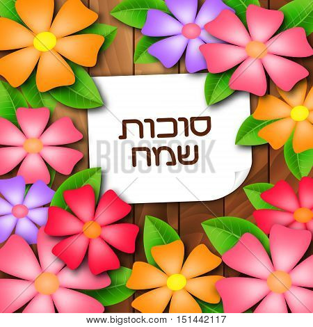Sukkot greeting card with colorful flowers. Happy Sukkot in Hebrew. Vector illustration