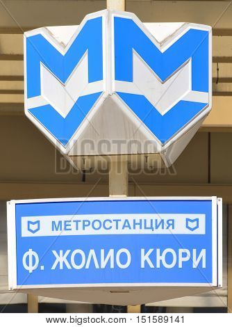 SOFIA, BULGARIA SEPT 14: Sofia Metro station sign on Sept. 14, 2013 in Sofia, Bulgaria. Sofia Metro's annual ridership is about 65 million passengers.