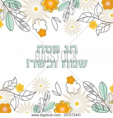Pesah Celebration Concept , Jewish Passover Holiday. Greeting Card Spring Flowers. Happy And Kosher