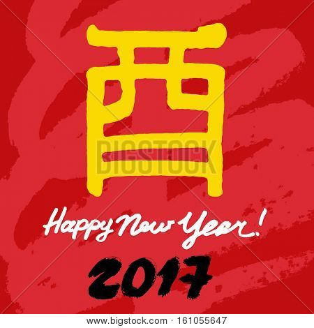 Happy Chinese New Year 2017. Chinese character: Year of Rooster