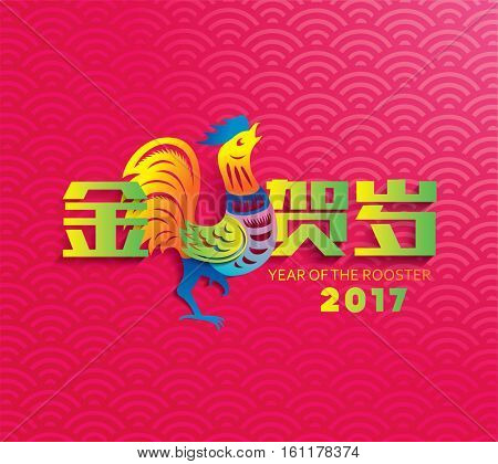 Chinese new year card design, 2017 year of the rooster. Chinese Calligraphy Translation: Golden Rooster announce good fortune