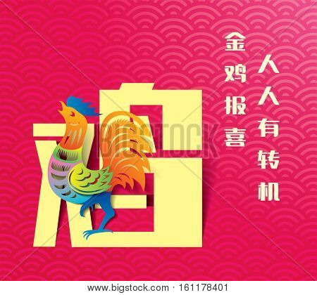 Chinese new year card design, 2017 year of the rooster. Chinese Calligraphy Translation: Golden Rooster announce good fortune, Everyone has a turn for the better