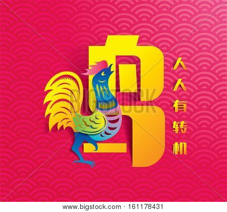 Chinese new year card design, 2017 year of the rooster. Chinese Calligraphy Translation: Golden Rooster, Everyone has a turn for the better