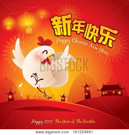 Happy New Year ! The year of the rooster. Chinese New Year 2017. Translation : (title) Happy New Year.