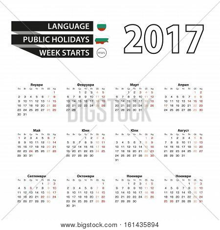 Calendar 2017 On Bulgarian Language. With Public Holidays For Bulgaria In Year 2017. Week Starts Fro