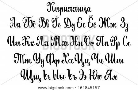 Cyrillic alphabet on the basis of handwriting calligraphy, modern cursive script brush.
