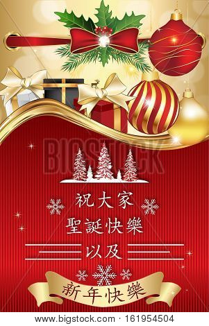Greeting card for Christmas and New Year in Chinese traditional language (text: Merry Christmas and a Happy New Year). Print colors used. Custom size of a printable card
