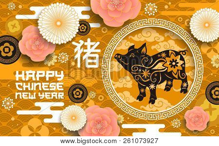 Chinese New Year Of Pig Poster Zodiac Animal From Oriental Horoscope. Holiday Postcard With Flowers