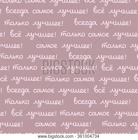 Best, Seamless Pattern, Color, Vector, Lilac, Russian. The Inscription In Russian:
