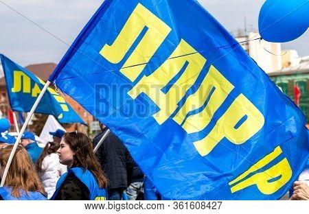 Samara, Russia - May 1, 2018: Flag Of Liberal Democratic Party Of Russia (ldpr) Close Up