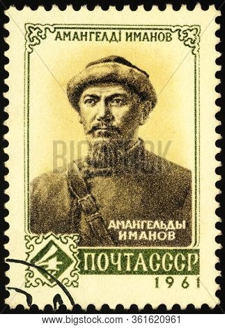 Moscow, Russia - April 16, 2020: Stamp Printed In Ussr (russia), Shows Portrait Of Amangeldy Imanov