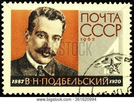 Moscow, Russia - April 15, 2020: Stamp Printed In Ussr (russia), Shows Portrait Of Vadim Nikolayevic