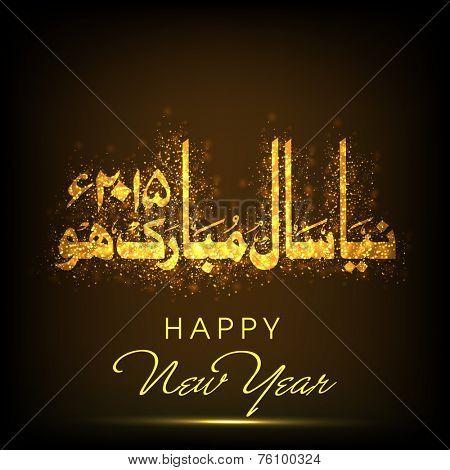Shiny golden Urdu Islamic calligraphy of text Naya Saal Mubarak Ho 2015 on shiny brown background.