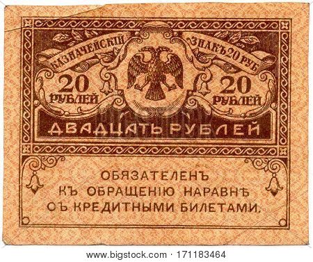 Old Russian banknote of 20 rubles in 1917-1920 year. Kerenka. Isolated on a white background. Currently not used.