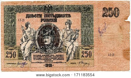Old Russian banknote of 250 rubles in 1918. Isolated on a white background. Currently not used.