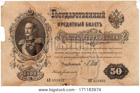 Old Russian banknote of 50 rubles in 1899. Isolated on a white background. Currently not used.