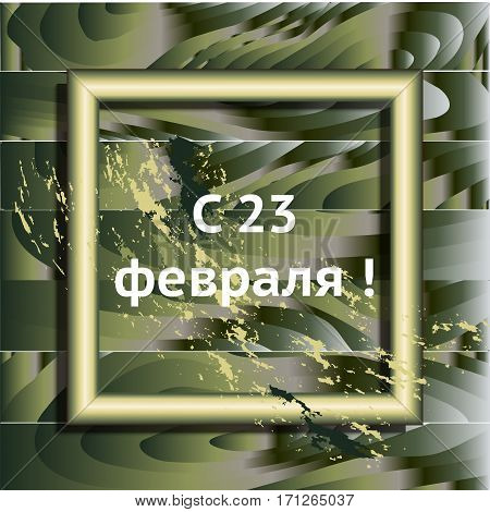 Russian national holiday on 23 February. Great gift card for men. Vector illustration.