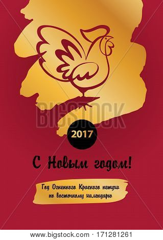 Vector element of design logo, logotype, greeting card, poster, postcard and invitation for party event happy new year rooster 2017 on white background. Text mean happy new year on russian Cyrillic language.
