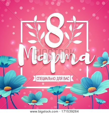 Banner with the logo  for the International Women's Day on pink background  with Russian lettering text. Flyer for March 8 with the decor of flowers. Invitations with  blue flower. Vector.