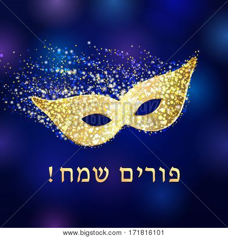 Decorative mask gold colored. Hag purim sameach - happy purim, greetings in hebrew. Vector celebrating card.