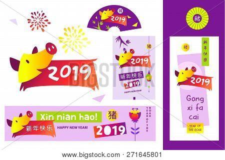 Earth Boar Lunar Chinese Year Sign 2019. Hieroglyph Translate Boar, Happy New Year