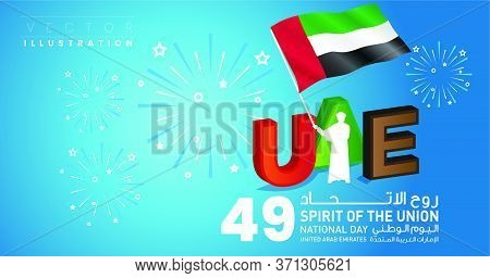 49 Th National Day Of Uae . No Reference Images Used