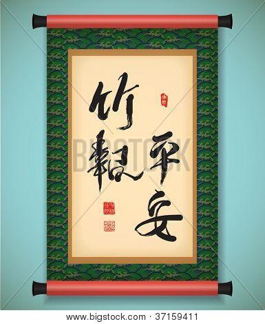 Mid Autumn Festival - Scroll Banner Translation: Wellbeing