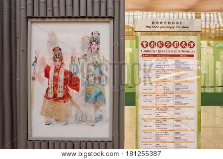 HONG KONG - CIRCA NOVEMBER, 2016: Cantonese Opera Excerpt Performance schedule at Hong Kong International Airport. It is the main airport in Hong Kong.