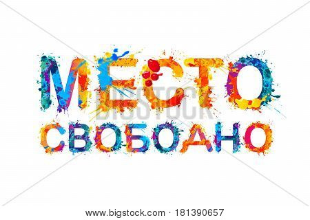 Inscription for an advertising banner on russian: Place is free.