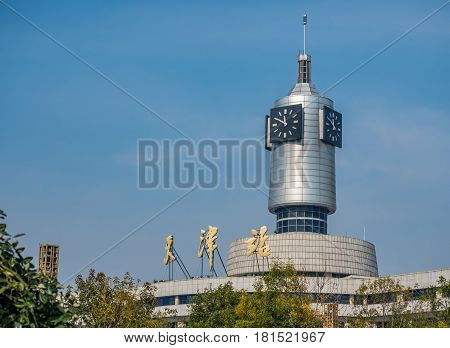 Tianjin, China - Nov 1, 2016: Close view of the clock tower above Tianjin Railway Station. Building in modern architectural style.