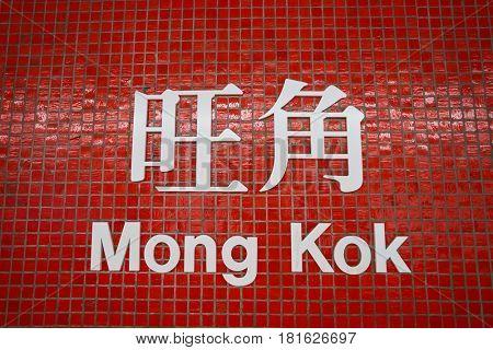HONG KONG - CIRCA NOVEMBER, 2016: close up shot of Mong Kok MTR station sign. The Mass Transit Railway is the rapid transit railway system of Hong Kong.