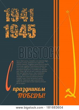 May 9 Russian holiday Victory Day background template. Russian translation of the inscription: May 9. Happy Victory day. 1941 and 1945 cracked numbers. Text field for congratulations