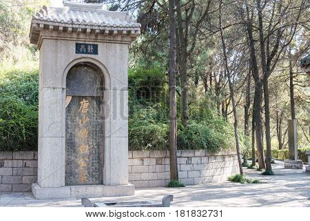 Luoyang, China - Nov 13 2014: Tomb Of Bai Juyi (772-846 A.d.) In Luoyang, Henan, China. He Was A Fam