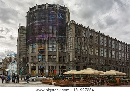 Russia Moscow - 24.09.2016: The building of the Central Telegraph (main post office). Moscow Tverskaya street