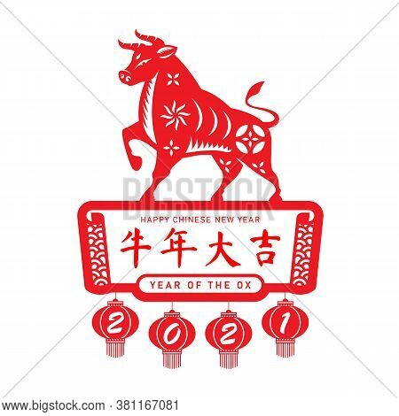 Chinese New Year - Red Chinese Zodiac Papercutting Ox Stand On China Banner With Text And 2021 Text